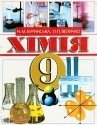 Підручник Хімія 9 клас Буринська. Скачать, читать