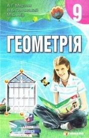 Підручник Геометрія 9 клас Мерзляк. Скачать, читать