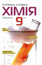 Підручник Хімія 9 клас Попель (Укр.)