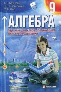 Мерзляк алгебра 9 класс скачать учебник tireverda1989's diary.