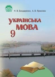 Українська мова 9 класс Бондаренко