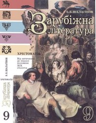 Зарубіжна література Хрестоматія 9 клас Шалагінов
