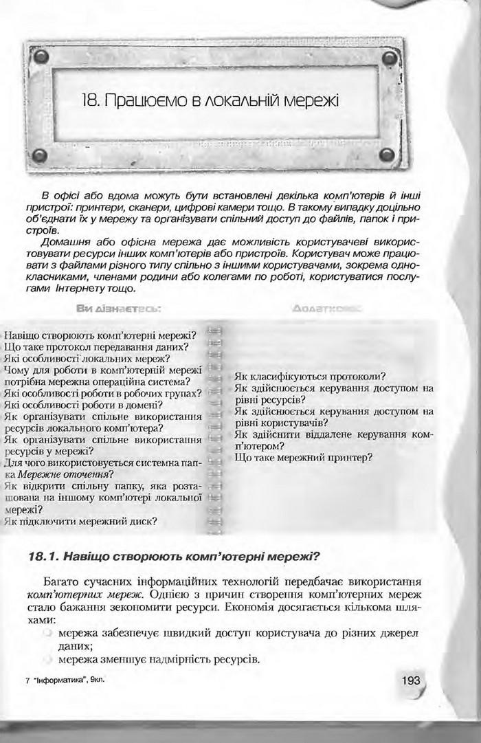 Підручник Інформатика 9 клас Морзе