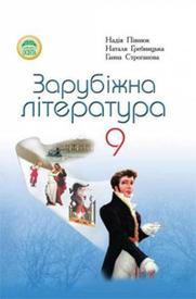 Зарубіжна література 9 клас Півнюк