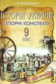Історія України 9 клас Середницька