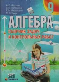 Сборник задач Алгебра 9 класс Мерзляк