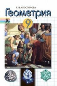 Геометрия 9 класс Апостолова