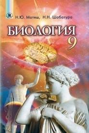 Учебник Биология 9 класс Матяш на русском. Скачать, читать
