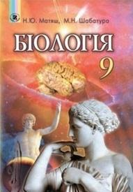 Біологія 9 клас Матяш
