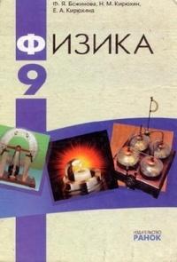 Гдз Фізика Божинова 2009