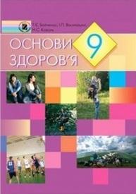 Основи здоров'я 9 класс Бойченко