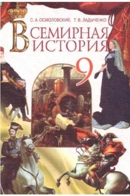 учебник всемирной истории 9 класс
