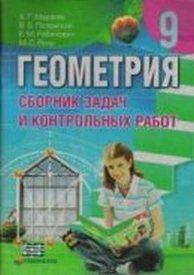 Геометрия Сборник задач 9 класс Мерзляк