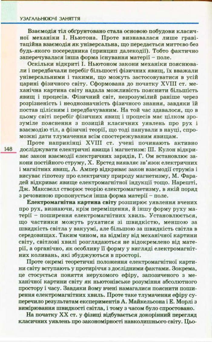 Підручник  Фізика 9 клас Коршак