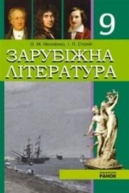 Зарубіжна література 9 клас Ніколенко
