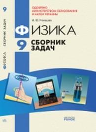 Физика Сборник задач 9 класс Ненашев