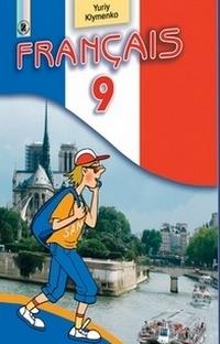 Гдз по французскому 7 класс клименко
