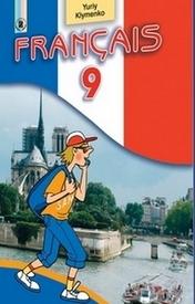 Французька мова 9 клас Клименко (8-рік)