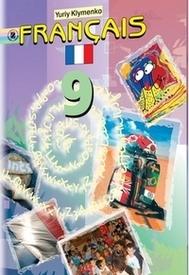Французька мова 9 клас Клименко (5 год)