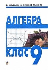 Алгебра 9 клас Мальований