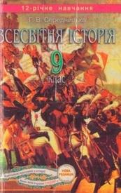 Всесвітня Історія 9 клас Середницька
