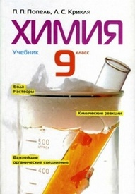 Химия 9 класс Попель