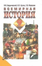Всемирная история 9 класс Бердичевский