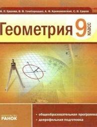 Геометрия 9 класс Ершова