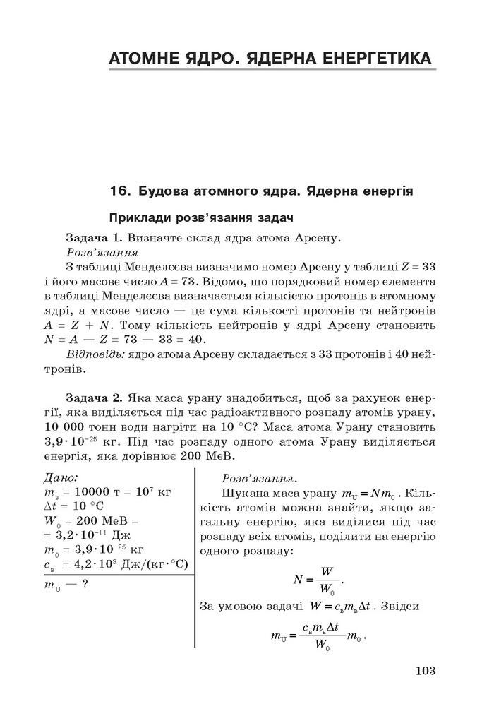 Фізика збірник задач 9 клас Ненашев