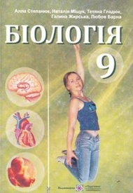 Біологія 9 клас Степанюк