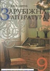 Підручник Зарубіжна література 9 клас Назарець. Скачать, читать