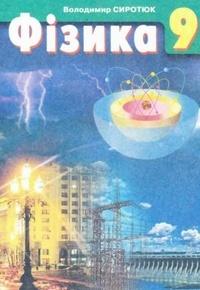Учебник физика 8 класс сиротюк.