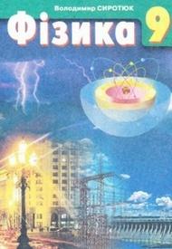 Фізика 9 клас Сиротюк (Укр.)