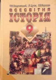 Всесвітня історія 9 клас Бердичевський