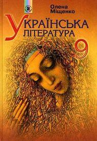 Українська література 9 клас Міщенко