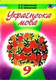 Українська мова 9 клас Заболотний (Рус.)