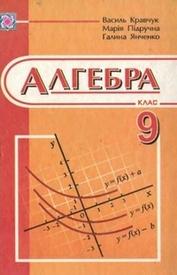 Алгебра 9 клас Кравчук