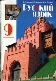 Учебник Русский язык 9 класс Быкова