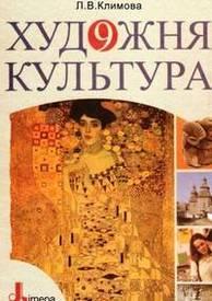 Художня культура 9 клас Климова