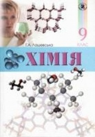 Підручник Хімія 9 клас Лашевська. Скачать, читать