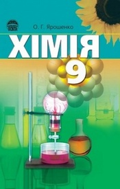 Підручник Хімія 9 клас Ярошенко. Скачать, читать