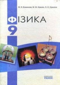 Підручник Фiзика 9 клас Божинова. Скачать, читать