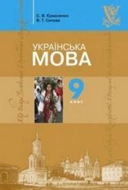 Підручник Українська мова 9 клас Єрмоленко