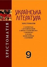 Українська література Хрестоматія 9 клас Авраменко
