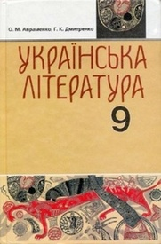 Українська література 9 клас Авраменко. Скачать, читать