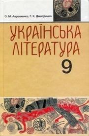 Українська література 9 клас Авраменко (Укр.)
