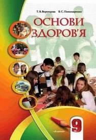 Підручник Основи здоров'я 9 клас Воронцова