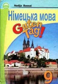 Німецька мова 9 клас Басай. Скачать, читать