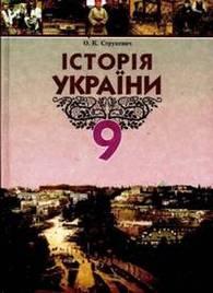 Підручник Історія України 9 клас Струкевич