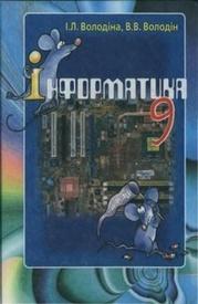 Інформатика 9 клас Володіна